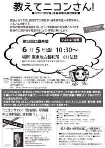 150605chirashi_web